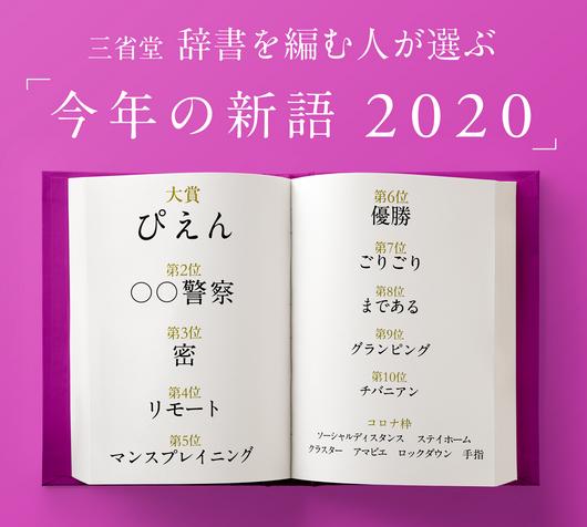 2020三省堂新語